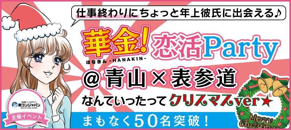 【青山の恋活パーティー】街コンジャパン主催 2015年12月25日