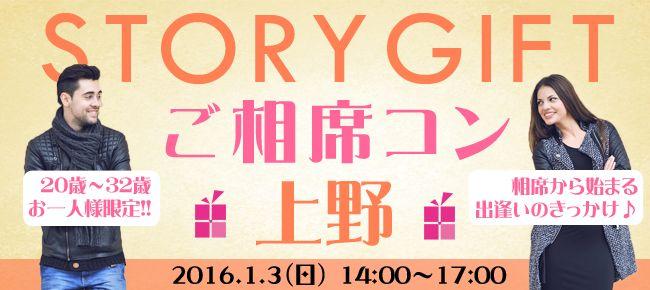 【上野のプチ街コン】StoryGift主催 2016年1月3日