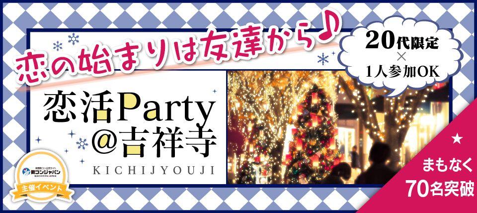 【吉祥寺の恋活パーティー】街コンジャパン主催 2015年12月27日