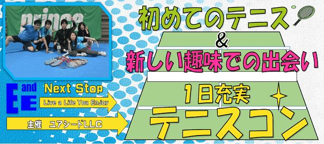【東京都その他のプチ街コン】合同会社ユアシード主催 2015年12月20日