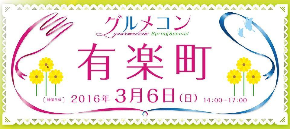 【有楽町の街コン】株式会社ライフワーク主催 2016年3月6日