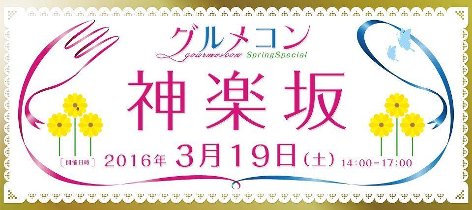 【神楽坂の街コン】株式会社ライフワーク主催 2016年3月19日