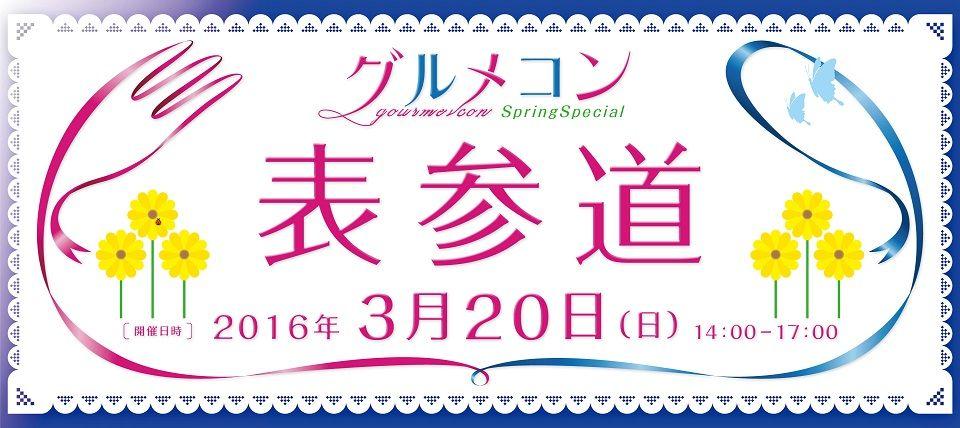 【表参道の街コン】グルメコン実行委員会主催 2016年3月20日