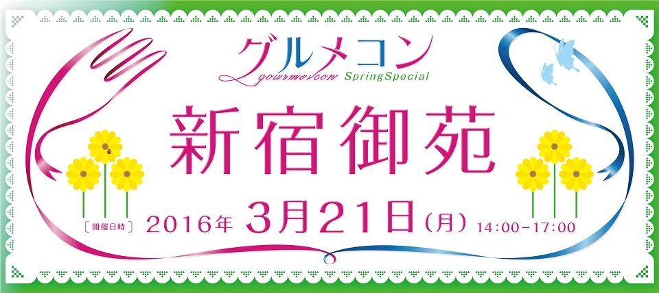【新宿の街コン】グルメコン実行委員会主催 2016年3月21日