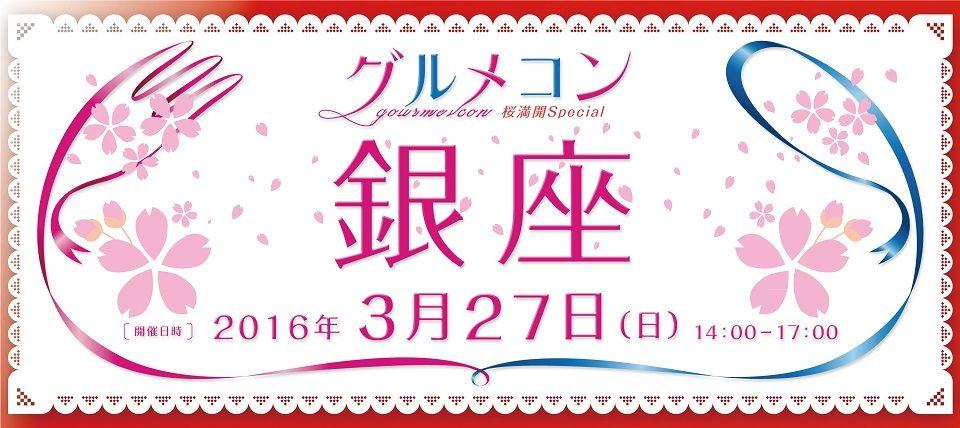 【銀座の街コン】グルメコン実行委員会主催 2016年3月27日
