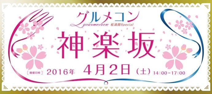 【神楽坂の街コン】グルメコン実行委員会主催 2016年4月2日