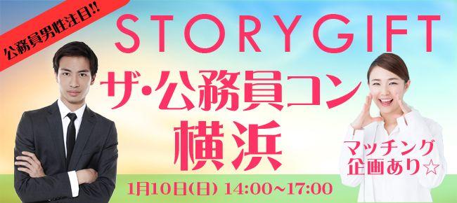 【横浜市内その他のプチ街コン】StoryGift主催 2016年1月10日