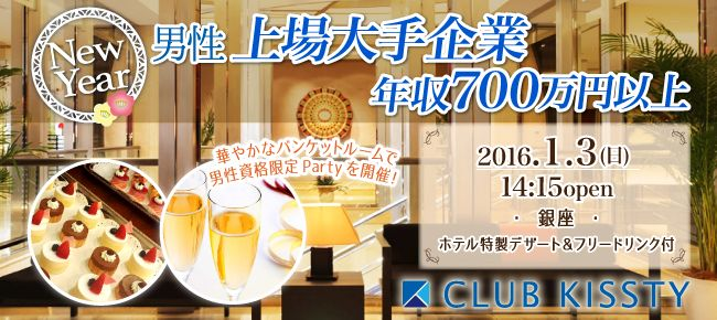 【銀座の恋活パーティー】クラブキスティ―主催 2016年1月3日