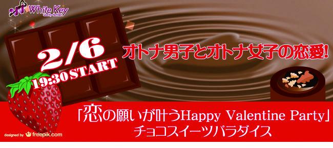 【新宿の恋活パーティー】ホワイトキー主催 2016年2月6日