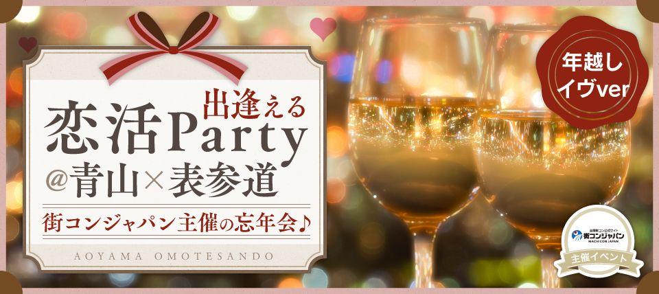 【青山の恋活パーティー】街コンジャパン主催 2015年12月30日