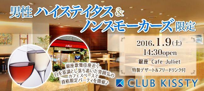 【銀座の恋活パーティー】クラブキスティ―主催 2016年1月9日