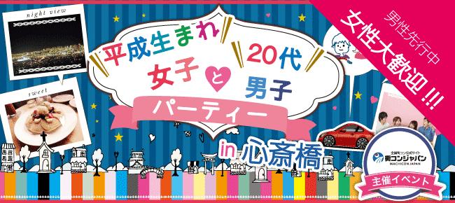 【天王寺の恋活パーティー】街コンジャパン主催 2016年1月8日