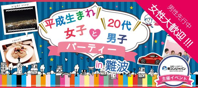【天王寺の恋活パーティー】街コンジャパン主催 2016年1月15日