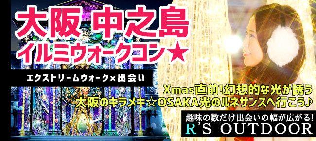 【大阪府その他のプチ街コン】R`S kichen主催 2015年12月19日
