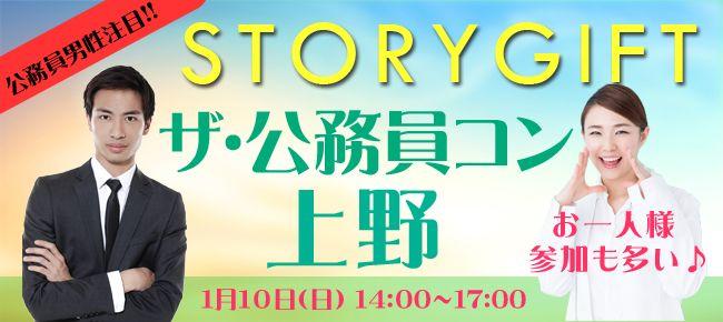 【上野のプチ街コン】StoryGift主催 2016年1月10日