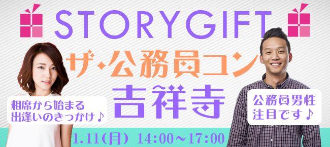 【吉祥寺のプチ街コン】StoryGift主催 2016年1月11日
