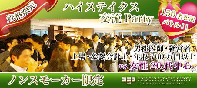 【銀座の恋活パーティー】株式会社フュージョンアンドリレーションズ主催 2016年1月15日