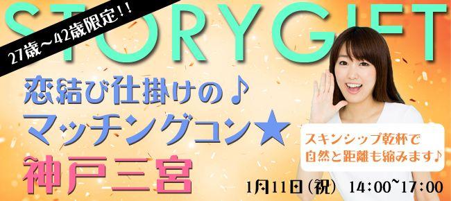 【神戸市内その他のプチ街コン】StoryGift主催 2016年1月11日