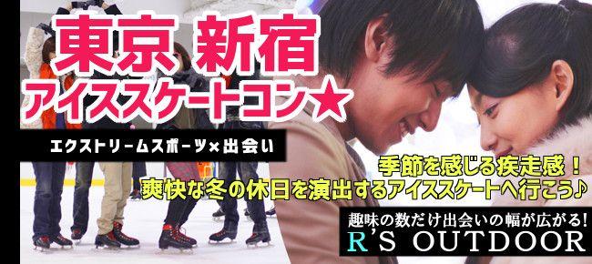 【新宿のプチ街コン】R`S kichen主催 2015年12月19日
