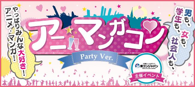 【天王寺の恋活パーティー】街コンジャパン主催 2016年1月10日