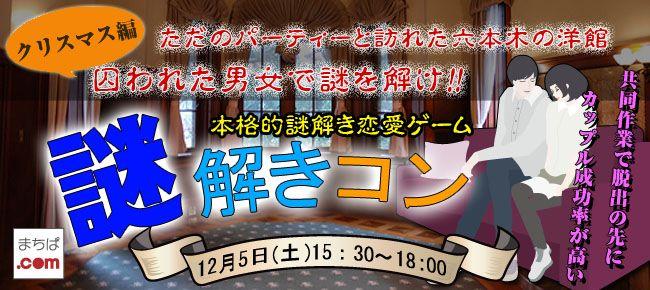 【六本木のプチ街コン】Surely株式会社主催 2015年12月5日