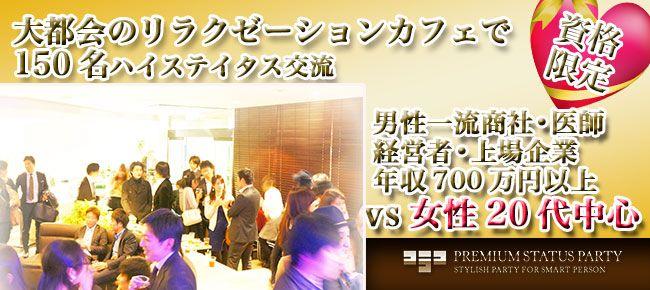 【銀座の恋活パーティー】株式会社フュージョンアンドリレーションズ主催 2016年1月22日