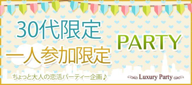 【青山の恋活パーティー】Luxury Party主催 2016年1月29日
