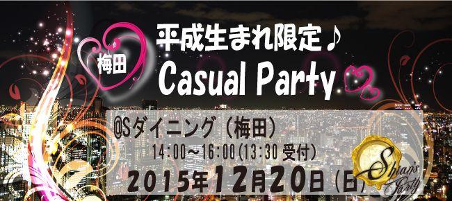【大阪府その他の恋活パーティー】SHIAN'S PARTY主催 2015年12月20日