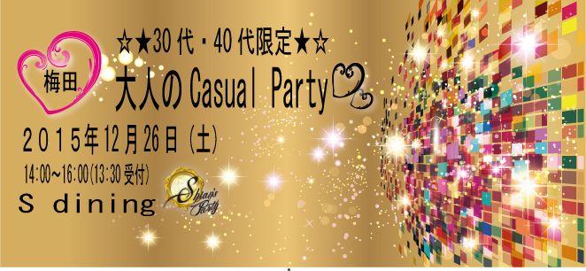 【大阪府その他の恋活パーティー】SHIAN'S PARTY主催 2015年12月26日