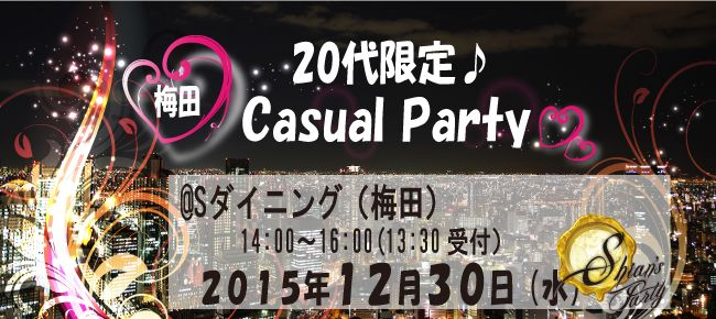 【大阪府その他の恋活パーティー】SHIAN'S PARTY主催 2015年12月30日