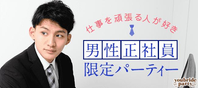 【新宿の婚活パーティー・お見合いパーティー】ユーコ主催 2015年12月4日
