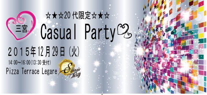 【神戸市内その他の恋活パーティー】SHIAN'S PARTY主催 2015年12月29日