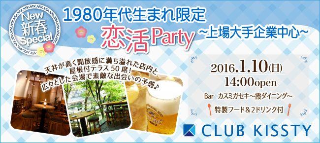 【東京都その他の恋活パーティー】クラブキスティ―主催 2016年1月10日
