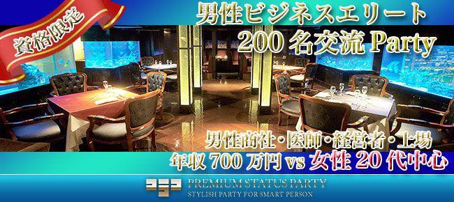 【恵比寿の恋活パーティー】株式会社フュージョンアンドリレーションズ主催 2016年1月11日