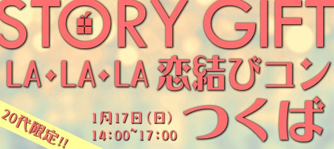 【茨城県その他のプチ街コン】StoryGift主催 2016年1月17日