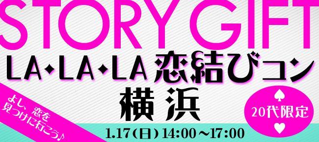 【横浜市内その他のプチ街コン】StoryGift主催 2016年1月17日