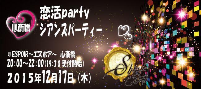 【心斎橋の恋活パーティー】SHIAN'S PARTY主催 2015年12月17日
