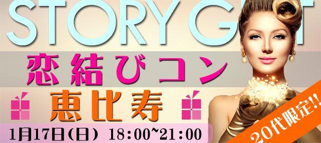 【恵比寿のプチ街コン】StoryGift主催 2016年1月17日