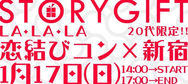 【新宿のプチ街コン】StoryGift主催 2016年1月17日
