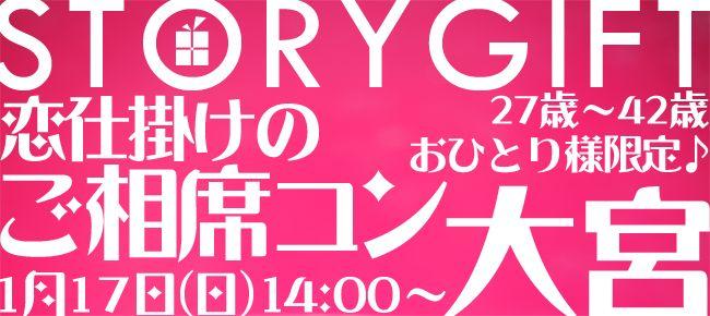 【さいたま市内その他のプチ街コン】StoryGift主催 2016年1月17日