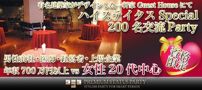 【青山の恋活パーティー】株式会社フュージョンアンドリレーションズ主催 2016年1月23日