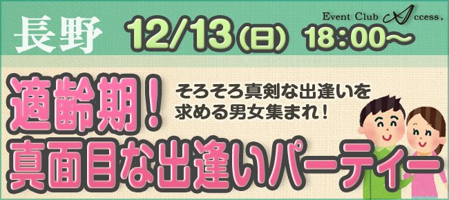 【長野県その他の恋活パーティー】株式会社アクセス・ネットワーク主催 2015年12月13日
