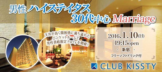 【渋谷の婚活パーティー・お見合いパーティー】クラブキスティ―主催 2016年1月10日
