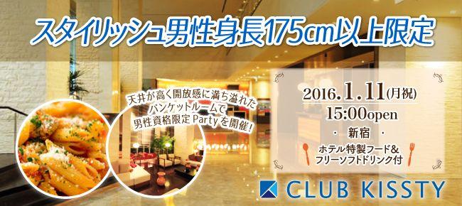 【渋谷の恋活パーティー】クラブキスティ―主催 2016年1月11日