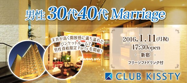 【渋谷の婚活パーティー・お見合いパーティー】クラブキスティ―主催 2016年1月11日