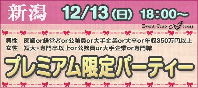 【新潟県その他の恋活パーティー】株式会社アクセス・ネットワーク主催 2015年12月13日