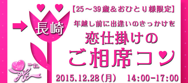 【長崎県その他のプチ街コン】StoryGift主催 2015年12月28日