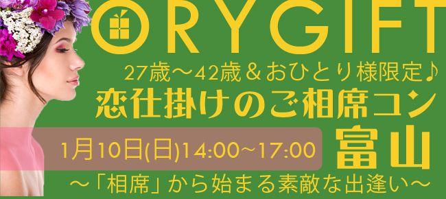 【富山県その他のプチ街コン】StoryGift主催 2016年1月10日
