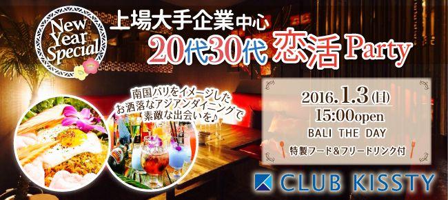 【名古屋市内その他の恋活パーティー】クラブキスティ―主催 2016年1月3日