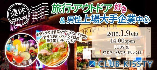 【名古屋市内その他の婚活パーティー・お見合いパーティー】クラブキスティ―主催 2016年1月9日